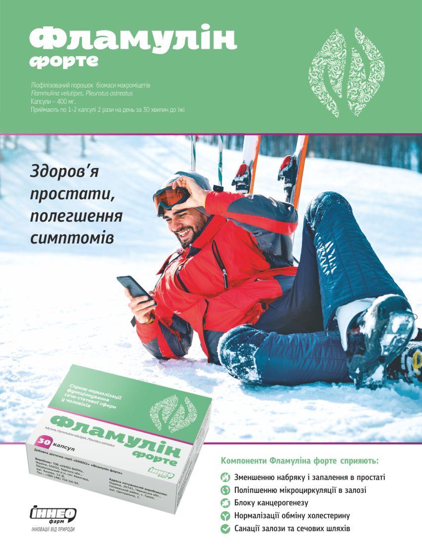И.И. Горпинченко, В.В. Спиридоненко «Возможности терапии хронического простатита с помощью макромицета Flammulina velutipes»