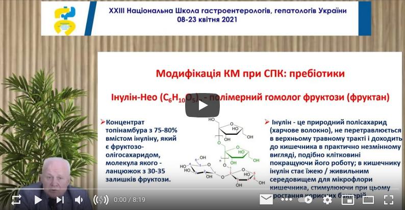 Модифікація кишкової мікробіоти як метод лікування СПК Профессор Ткач С.М.